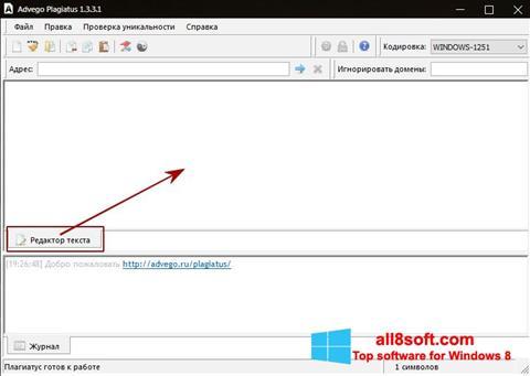 Screenshot Advego Plagiatus Windows 8
