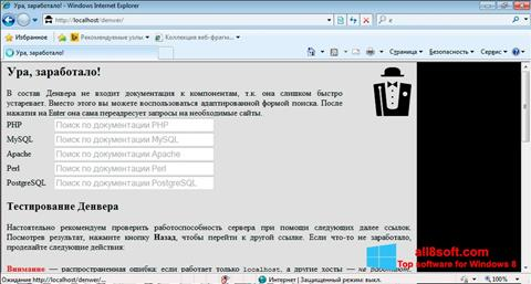 Screenshot Denwer Windows 8